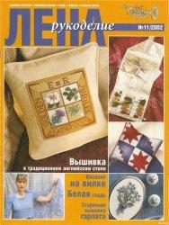Журнал Лена рукоделие №11 2002