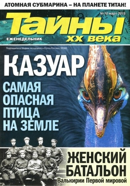 Книга Журнал: Тайны ХХ века №10 (март 2015)