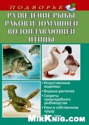 Разведение рыбы, раков и домашней водоплавающей птицы