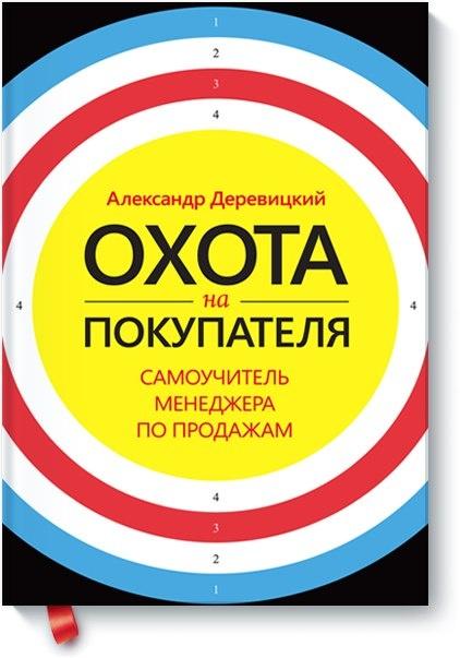Книга [«Охота на покупателя. Самоучитель менеджера по продажам» А. Деревицкий]