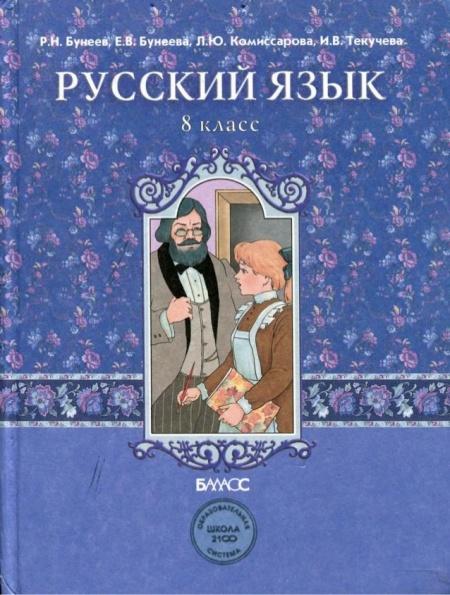 Книга Русский язык. 8 класс. Учебник