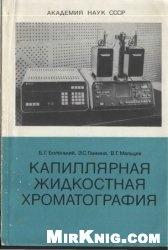 Книга Капиллярная жидкостная хроматография