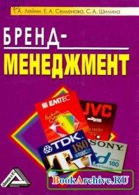 Книга Бренд-менеджмент
