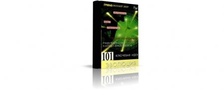 Книга «101 ключевая идея: эволюция» (2001), Мортон Дженкинс. Объясняется 101 ключевой термин, связанный с учением об эволюции. #биоло