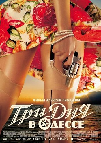 Три дня в Одессе (2007) DVDRip