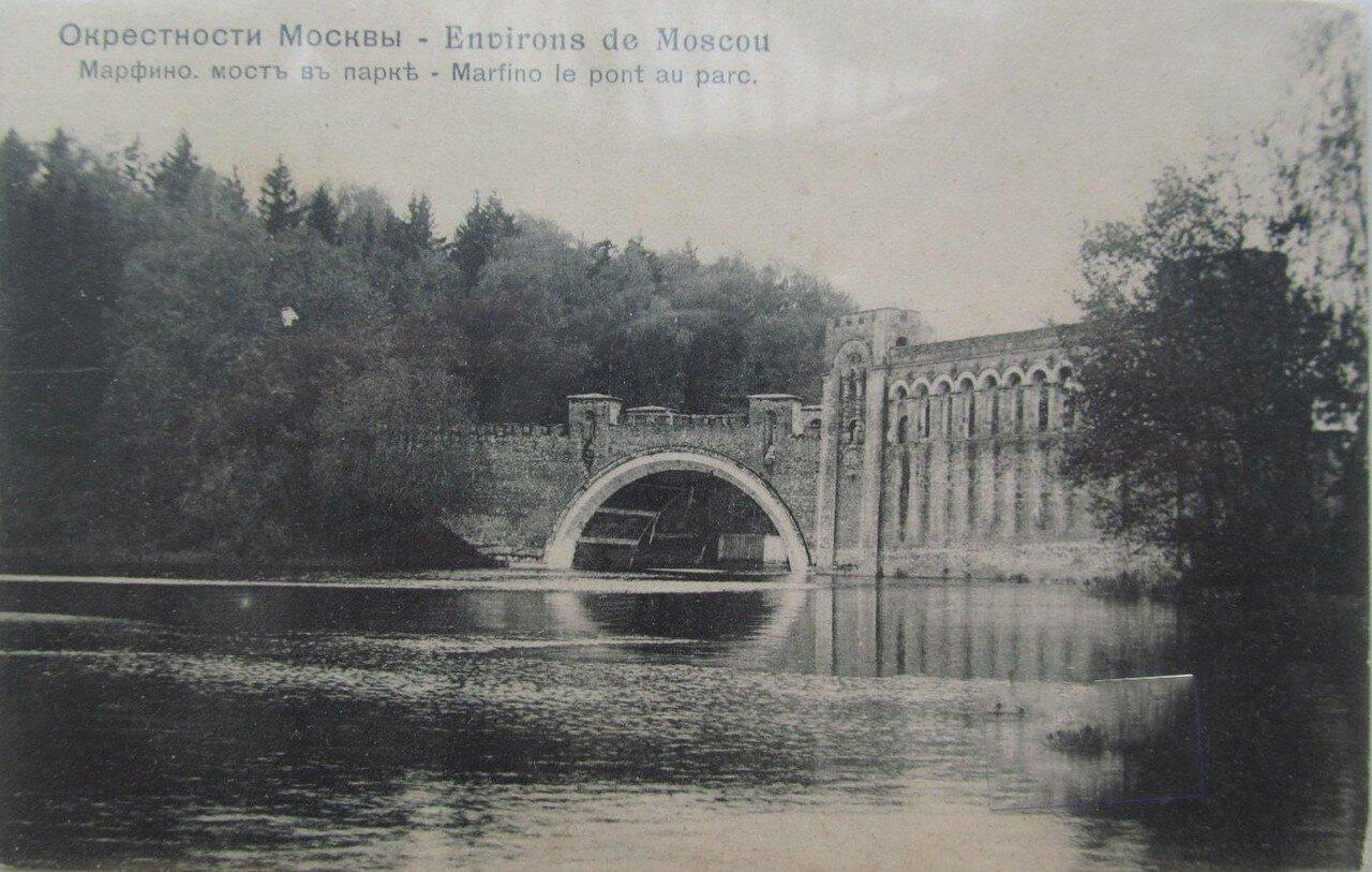 Окрестности Москвы.  Марфино. Мост в парке