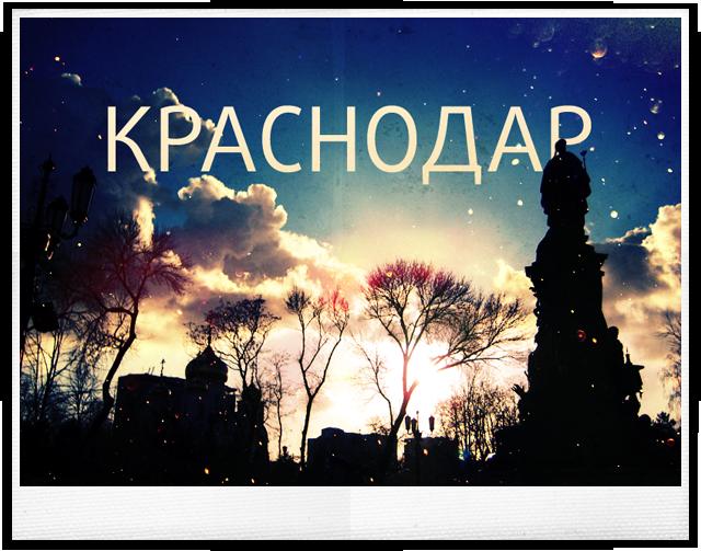 Краснодар (23-24 февраля, 2008 г.)