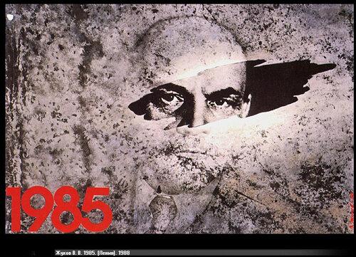 плакат Жукова