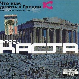 Каста 1999-2008г.г.(13 альбомов)