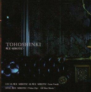 MIROTIC [CD-DVD-Japan] 0_1d165_b380e810_M