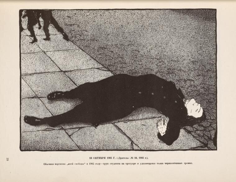 18 октября  1905 г.