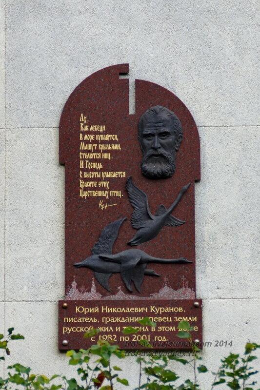 Памятник писателю Ю.Н.Куранову. Светлогорск-Rauschen