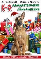 К-9: Рождественские приключения / K9 Adventures: A Christmas Tale (2012/BDRip/HDRip)