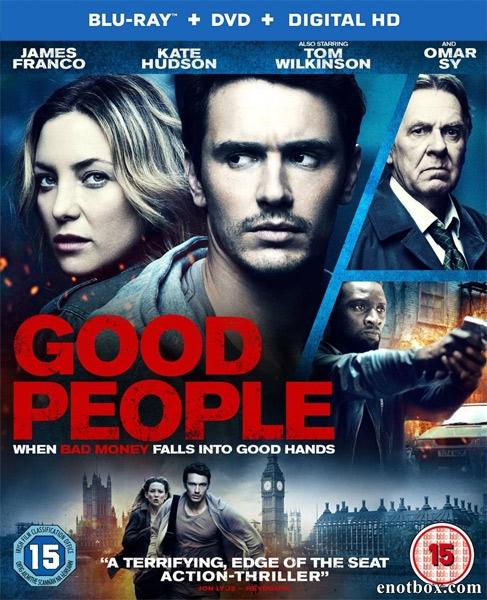 Легкие деньги / Хорошие люди / Good People (2014/BDRip/HDRip)