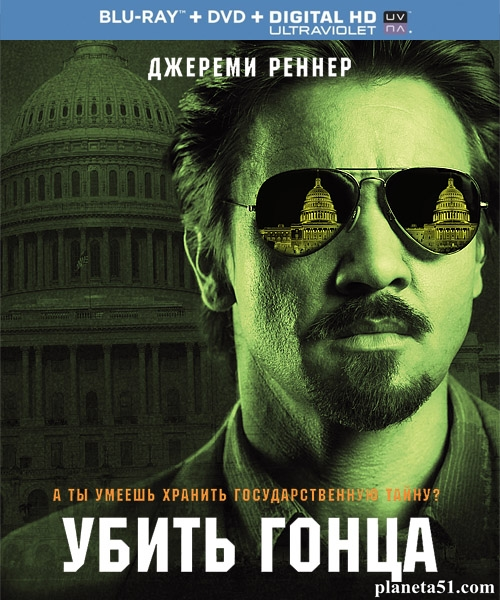 Убить гонца / Kill the Messenger (2014/BDRip/HDRip)