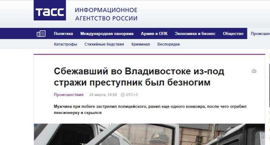ТАСС  Происшествия - Сбежавший во Владивостоке из-под стражи преступник был безногим.png
