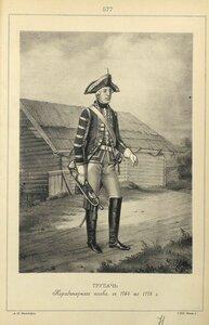 577. ТРУБАЧ Карабинерного полка, с 1764 по 1778 г.