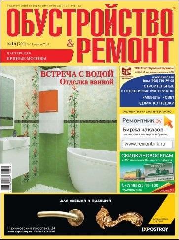 Книга Журнал: Обустройство & ремонт №14 (709) (Апрель 2014)