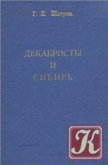 Книга Книга Декабристы и Сибирь