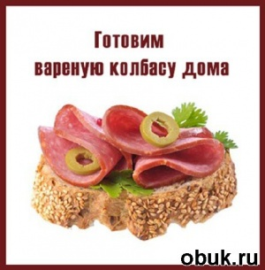 Книга Как приготовить вареную колбасу дома (2013) MP4