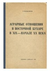 Книга Аграрные отношения в Восточной Бухаре в XIX - начале XX вв
