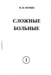 Книга Сложные больные