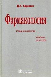 Книга Фармакология