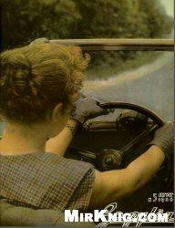 За рулем №5 1956