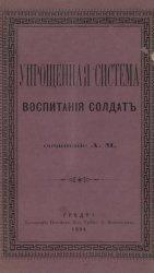 Книга Упрощенная система воспитания солдат