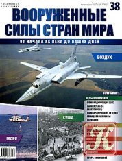 Книга Книга Вооруженные силы стран мира № 38 2014