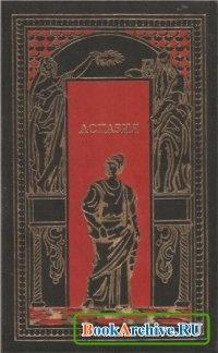 Книга Аспазия