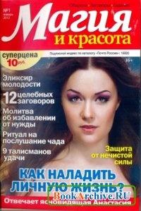 Магия и красота №1, 2013.