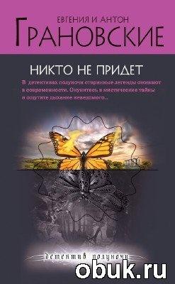 Книга Евгений и Антон Грановские. Никто не придет