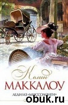 Книга Колин Маккалоу - Леди из Миссалонги (аудиокнига)