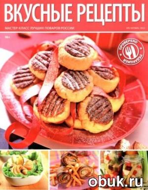 Книга Вкусные рецепты №9 (октябрь 2012)