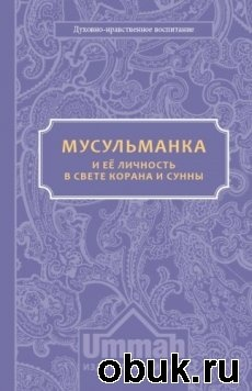 Книга Карима (Екатерина) Сорокоумова. Мусульманка и её личность в свете Корана и Сунны