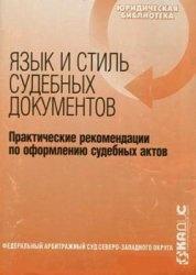 Книга Язык и стиль судебных документов