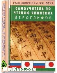 Самоучитель по чтению японских иероглифов