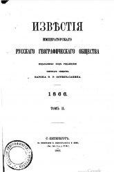 Книга Известия Императорского Русского Географического Общества. 1866, том 2.