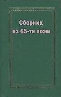 Аудиокнига Сборник из 65-ти поэм fb2+тхт 8,74Мб