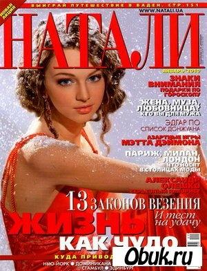 Книга Натали №1 (январь 2010)