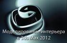 Книга Моделирование интерьера в 3ds Max 2010. Обучающий видеокурс