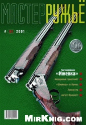 Журнал Мастер Ружьё №51 2001