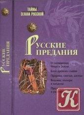 Книга Книга Русские предания