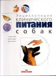 Энциклопедия клинического питания собак.
