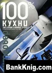 Журнал Интерьер+дизайн. 100% Кухни.  №5. 2008. pdf( в архиве rar+3% на восстановление)  - 48,8  мб.