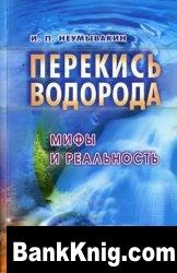 Книга Перекись водорода. Мифы и реальность djvu 1,34Мб