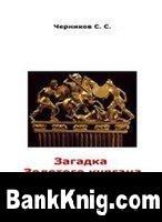 Книга Загадка золотого кургана pdf 19,4Мб