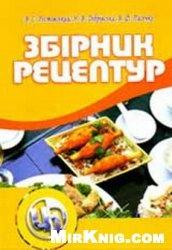 Книга Збірник рецептур