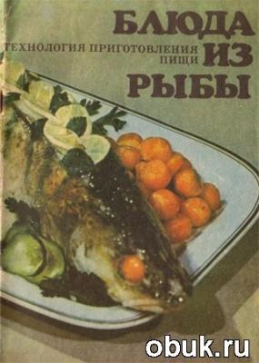 Книга Ж.А. Ховикова, А.И. Версюк. Технология приготовления пищи. Блюда из рыбы